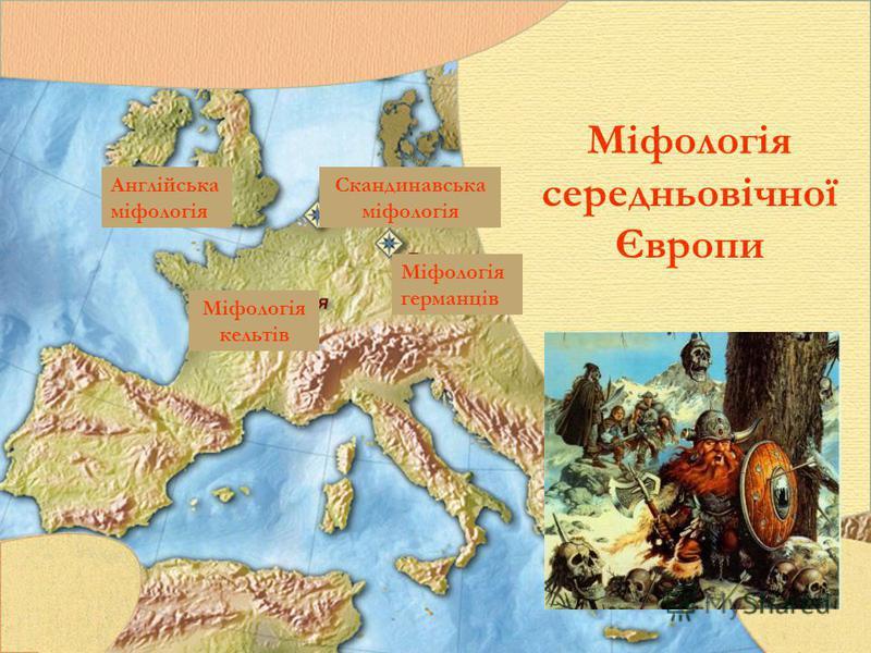 Міфологія середньовічної Європи Міфологія германців Скандинавська міфологія Міфологія кельтів Англійська міфологія