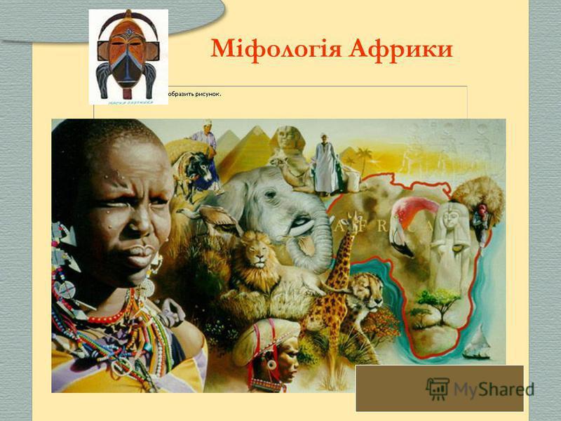 Міфологія Африки