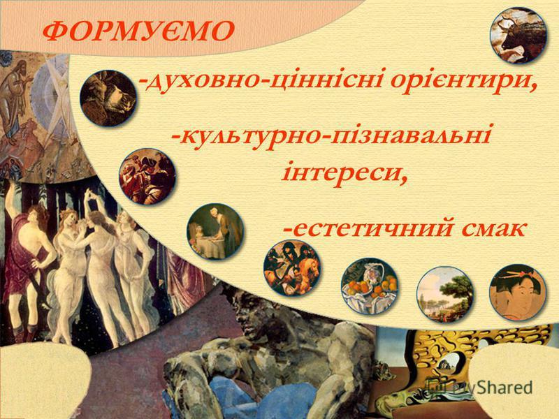 -духовно-ціннісні орієнтири, -культурно-пізнавальні інтереси, -естетичний смак ФОРМУЄМО