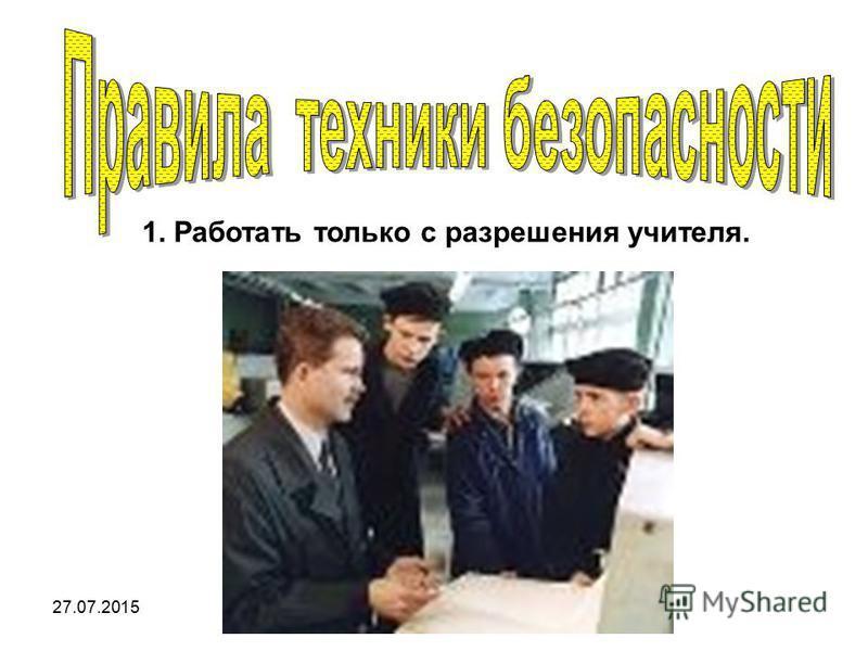 27.07.2015Жарчинский П С 1. Работать только с разрешения учителя.