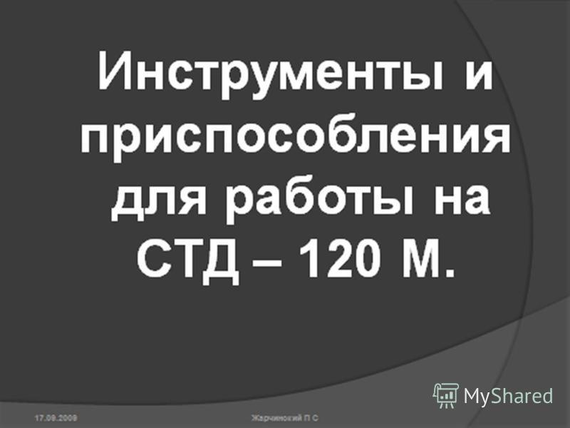 27.07.2015Жарчинский П С