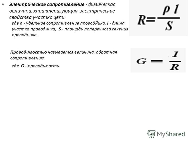 . Электрическое сопротивление - физическая величина, характеризующая электрические свойства участка цепи. где ρ - удельное сопротивление проводника, l - длина участка проводника, S - площадь поперечного сечения проводника. Проводимостью называется ве