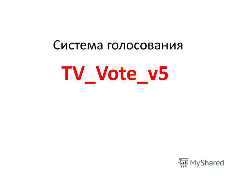 Система голосования TV_Vote_v5