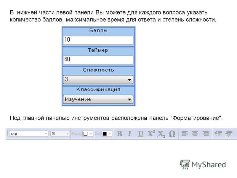 В нижней части левой панели Вы можете для каждого вопроса указать количество баллов, максимальное время для ответа и степень сложности. Под главной панелью инструментов расположена панель Форматирование.