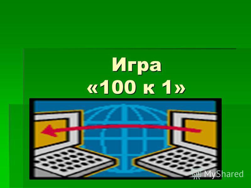 скачать игру 100 к 1 на компьютер бесплатно на русском языке