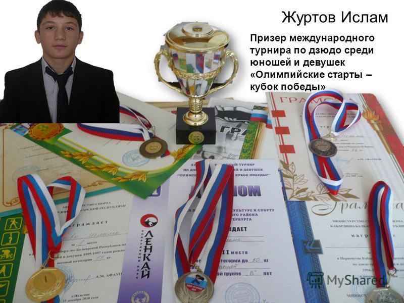 Журтов Ислам Призер международного турнира по дзюдо среди юношей и девушек «Олимпийские старты – кубок победы»