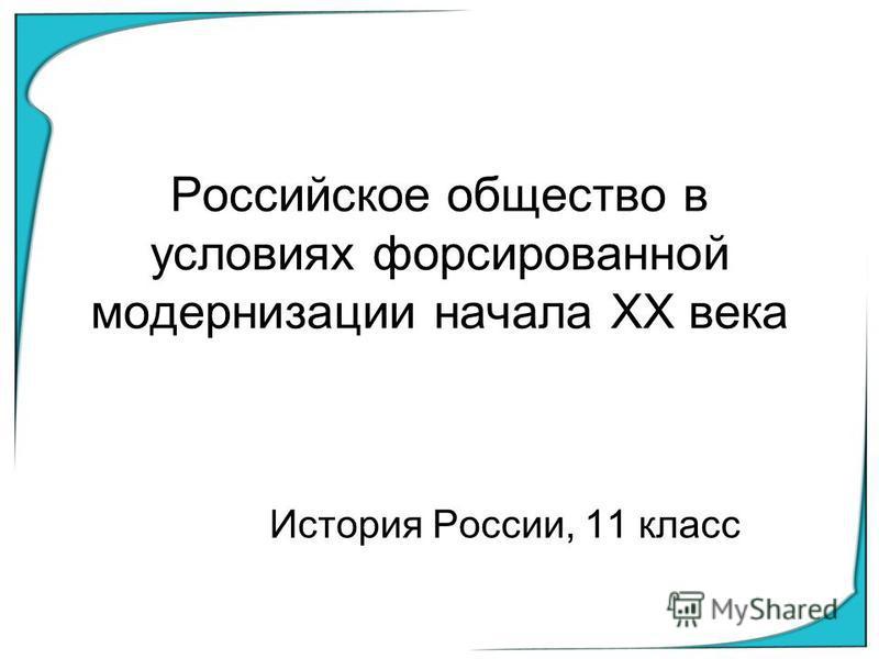 Российское общество в условиях форсированной модернизации начала XX века История России, 11 класс
