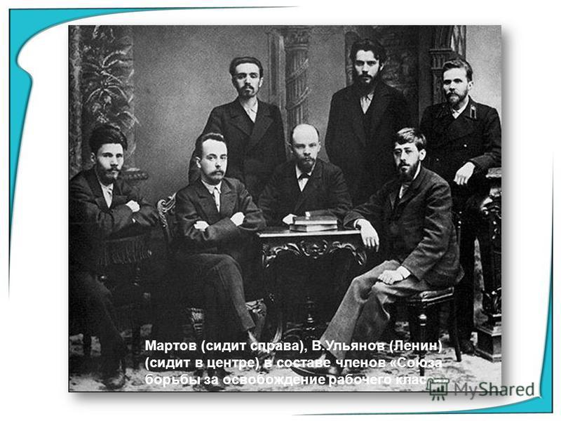 Мартов (сидит справа), В.Ульянов (Ленин) (сидит в центре) в составе членов «Союза борьбы за освобождение рабочего класса».
