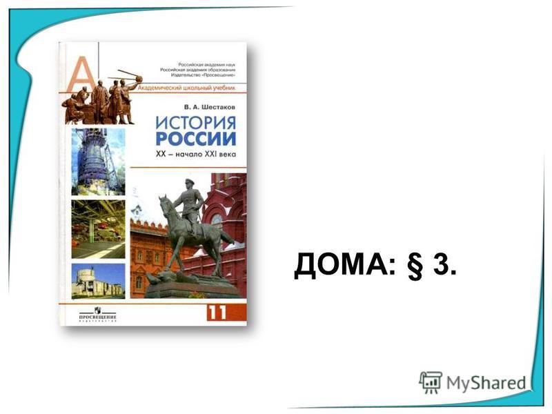 ДОМА: § 3.