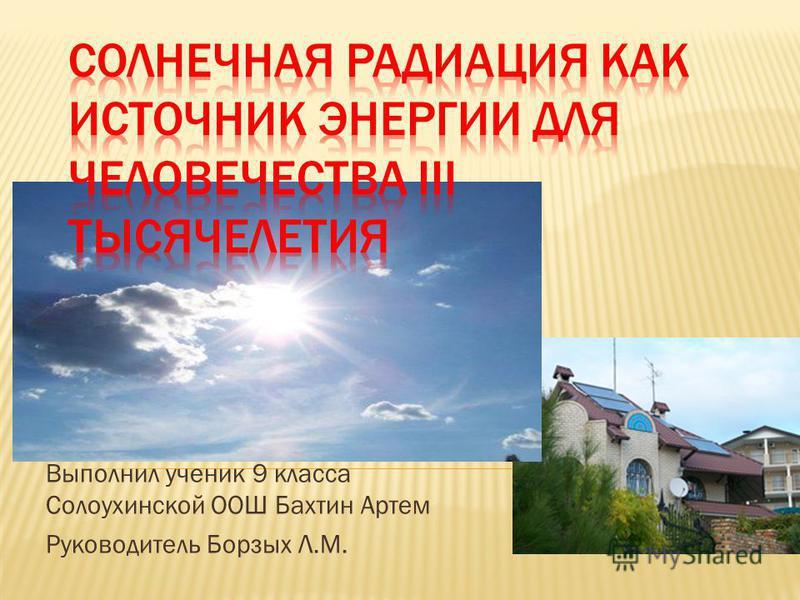 Выполнил ученик 9 класса Солоухинской ООШ Бахтин Артем Руководитель Борзых Л.М.