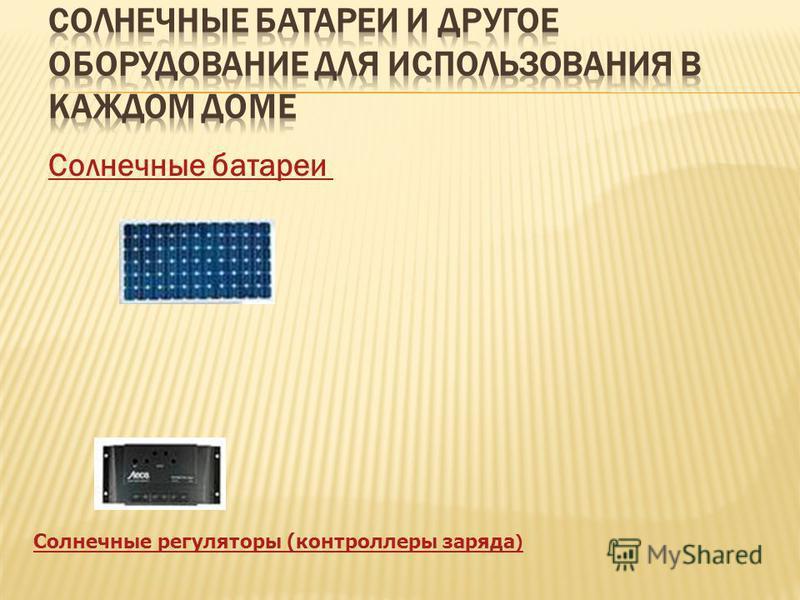 Солнечные батареи Солнечные регуляторы (контроллеры заряда )