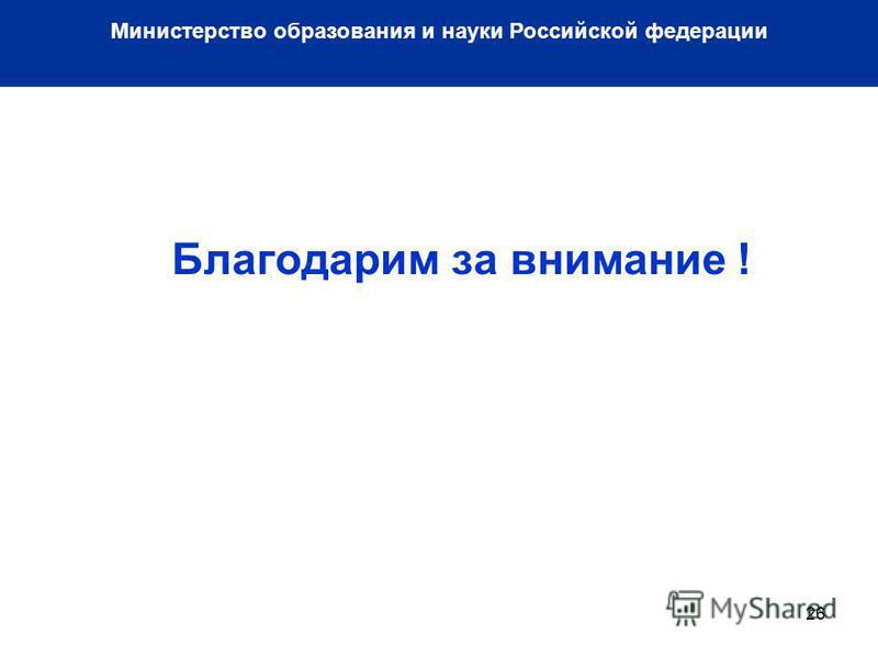 26 Благодарим за внимание ! Министерство образования и науки Российской федерации