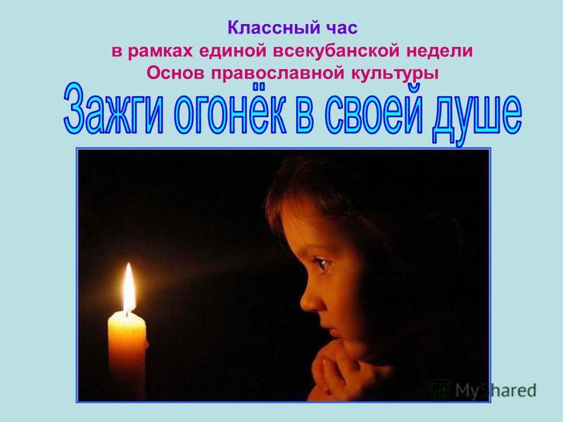 Классный час в рамках единой всекубанской недели Основ православной культуры