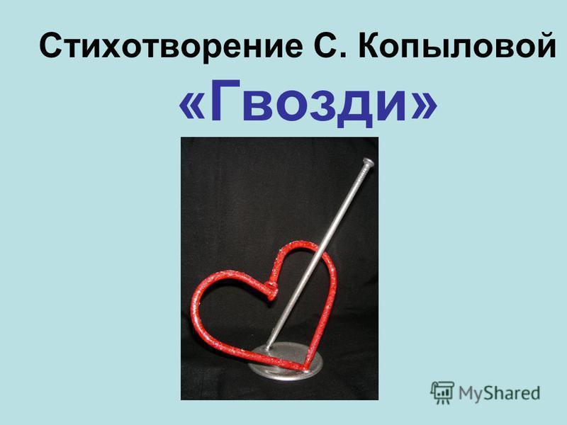 Стихотворение С. Копыловой «Гвозди»