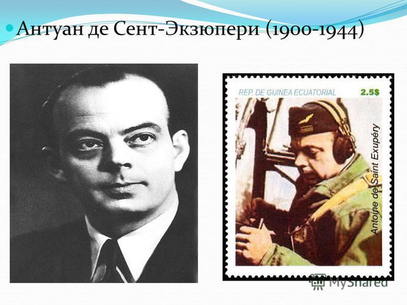 Антуан де Сент-Экзюпери (1900-1944)