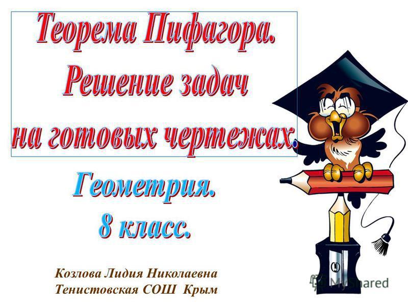 Козлова Лидия Николаевна Тенистовская СОШ Крым