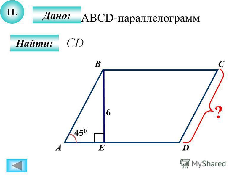 11. Найти: Дано: А BC DЕ 45 0 6 ? ABCD-параллелограмм