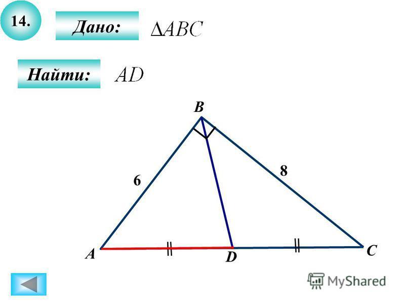 14. Дано: Найти: А B C D 6 8