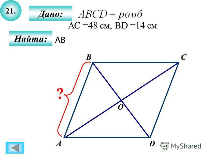 21. А BC D Дано: Найти: О ? АС =48 см, ВD =14 см АВ