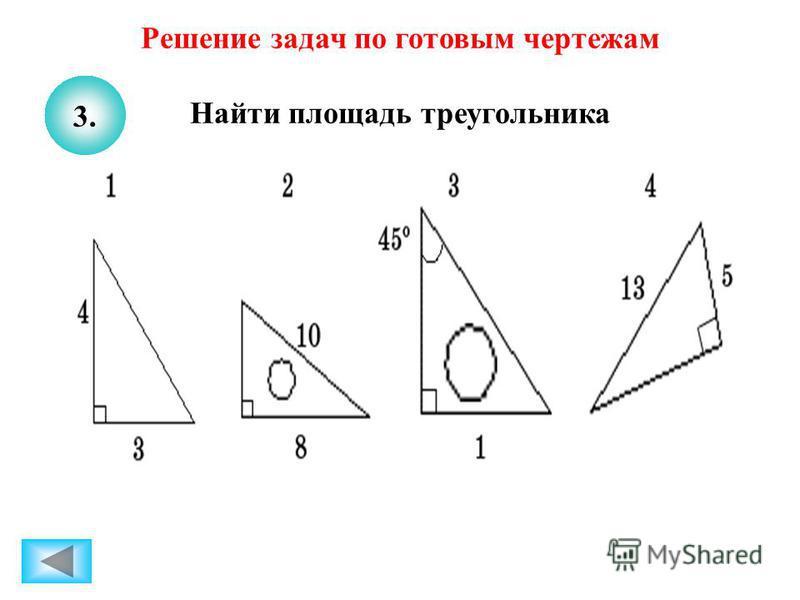 Решение задач по готовым чертежам Найти площадь треугольника 3.3.