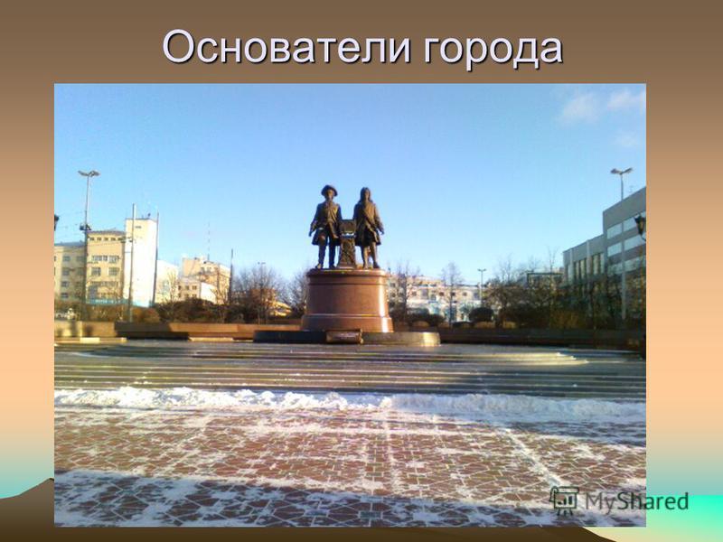Памятник основателям города В год 275-летия Екатеринбурга, в 1998 году, рядом с городской плотиной был сооружен памятник, посвященный Татищеву и Генину, руководившими строительством города.