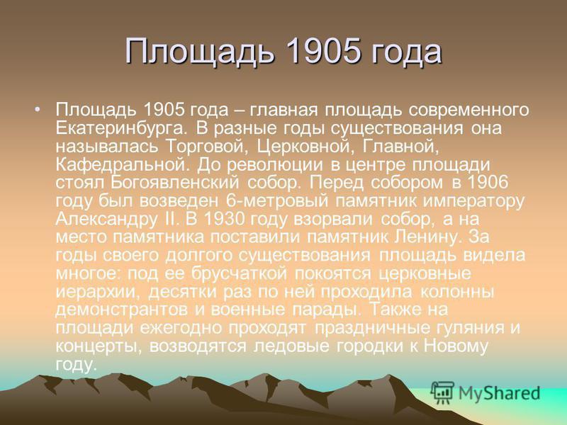 Место 4 Вот и подошло время посещения 4:главной площади Екатеринбурга - - площади 1905 года Вот и подошло время посещения 4:главной площади Екатеринбурга - - площади 1905 года