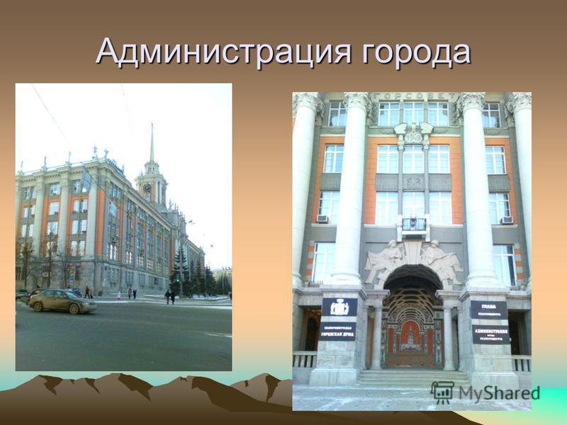Здание Администрации города Проспект Ленина 24 А. Выходит фасадом на площадь 1905 года. Оно было сооружено на основе старого гостиного двора, сгоревшего еще в 1902 году. Сейчас здание занимает главное место среди построек центральной площади Екатерин