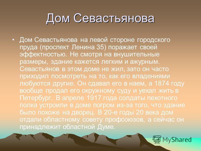 Место 7 Место 7: дом Севастьянова Место 7: дом Севастьянова