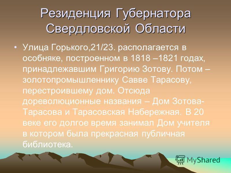Место 8 Давайте совсем немного узнаем о Резиденции Губернатора Свердловской Области Давайте совсем немного узнаем о Резиденции Губернатора Свердловской Области