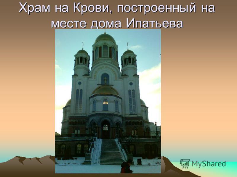 Дом инженера Ипатьева Памятник, которого нет на карте современного Екатеринбурга, стоял у подножия Вознесенской горки напротив Храма вознесения. 17 июля 1918 года в этом доме была расстреляна семья императора Николая II. Само здание не сохранилось. М