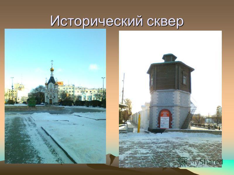Исторический сквер Исторический сквер был разбит на том самом месте где располагался Екатеринбургский железоделательный завод – основа города. В комплекс исторического сквера входит несколько крупных музеев Екатеринбурга: Отдел природы Свердловского