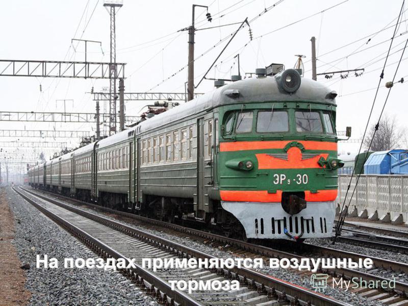 На поездах применяются воздушные тормоза
