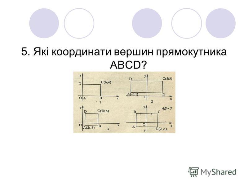 5. Які координати вершин прямокутника АВСD?