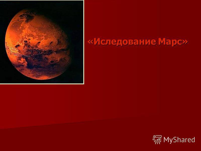 «Иследование Марс»