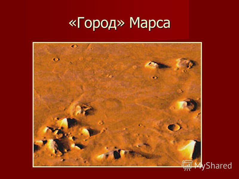 «Город» Марса