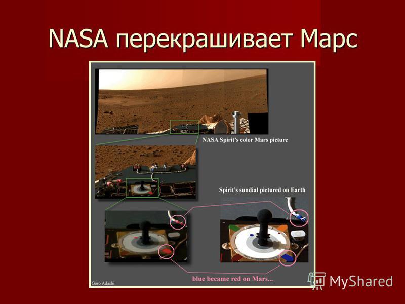 NASA перекрашивает Марс