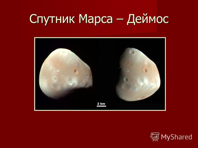 Спутник Марса – Деймос