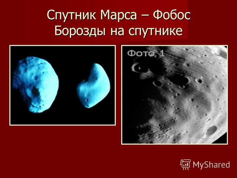 Спутник Марса – Фобос Борозды на спутнике