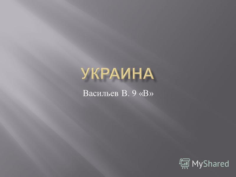 Васильев В. 9 « В »