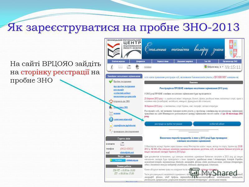сторінку реєстрації На сайті ВРЦОЯО зайдіть на сторінку реєстрації на пробне ЗНО Як зареєструватися на пробне ЗНО-2013