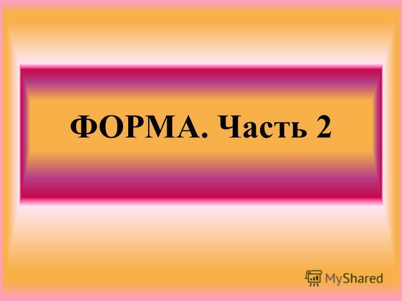 ФОРМА. Часть 2