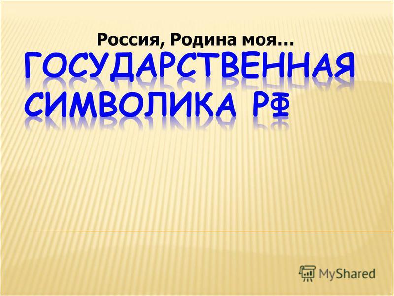 Россия, Родина моя…