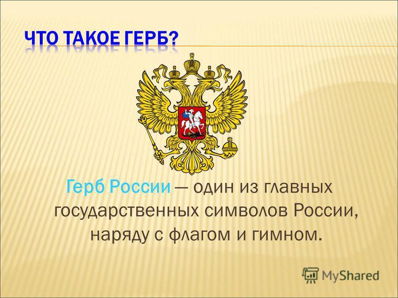 Герб России один из главных государственных символов России, наряду с флагом и гимном.