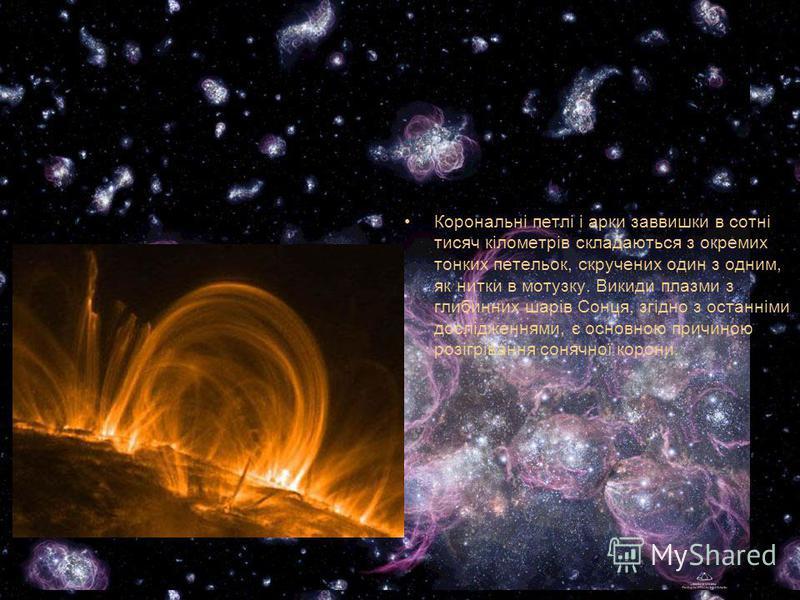 Протуберанцями називаються величезні утворення в короні Сонця. Щільність і температура протуберанців така ж, як і речовини хромосфери, але на тлі гарячої корони протуберанці – холодні і щільні утворення. Температура протуберанців близько 20 000 К. Не