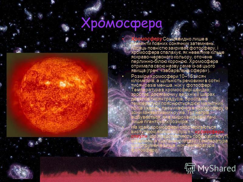 Фотосфера Спостережуване випромінювання Сонця виникає в його тонкому зовнішньому шарі, який називається фотосферою. Товщина цього шару 0,001r = 700 км. На поверхні Сонця можна розгледіти багато деталей. Вся фотосфера Сонця складається зі світлих зерн