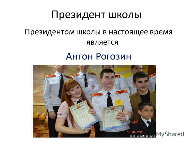 Президент школы Президентом школы в настоящее время является Антон Рогозин