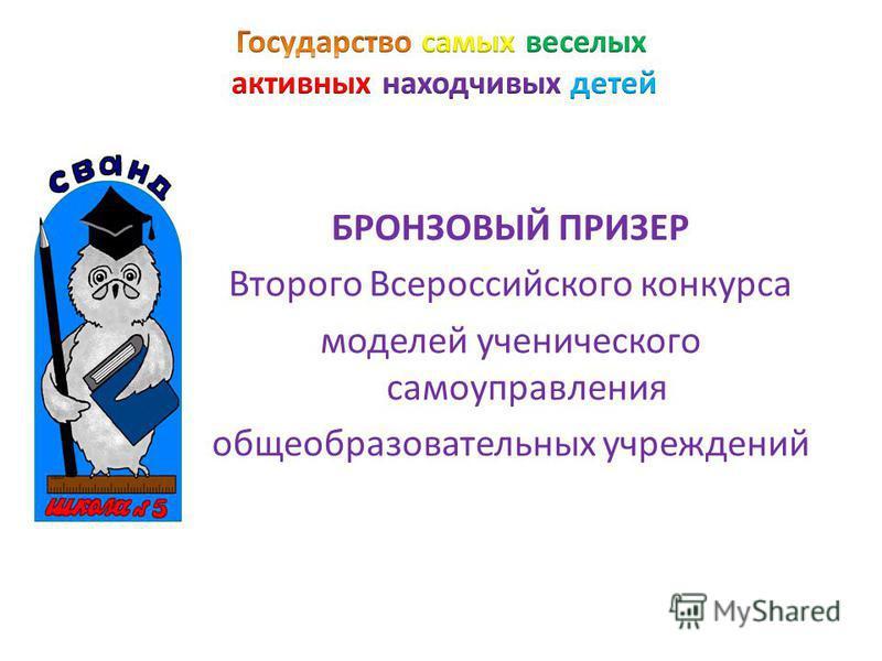 БРОНЗОВЫЙ ПРИЗЕР Второго Всероссийского конкурса моделей ученического самоуправления общеобразовательных учреждений