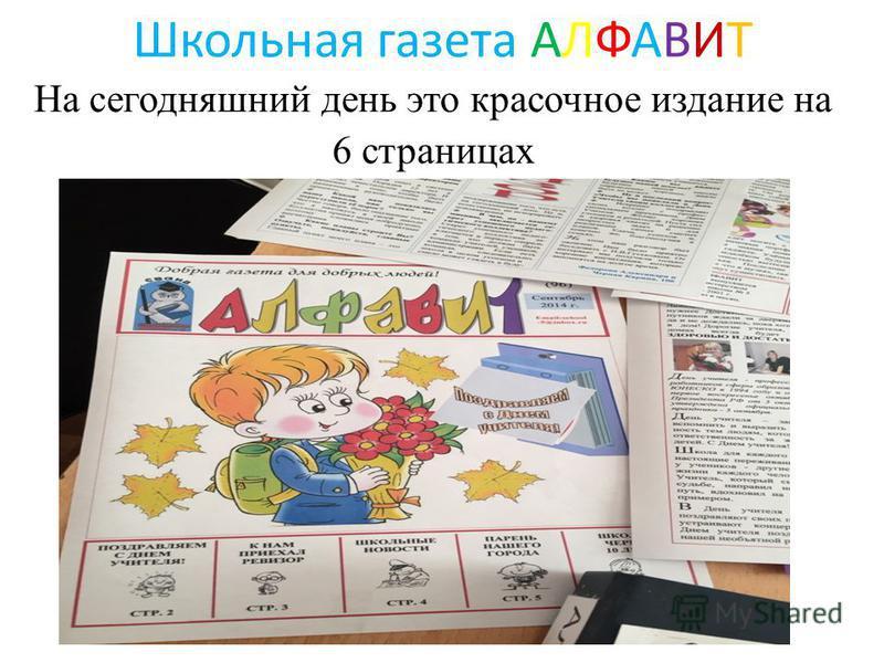 На сегодняшний день это красочное издание на 6 страницах Школьная газета АЛФАВИТ