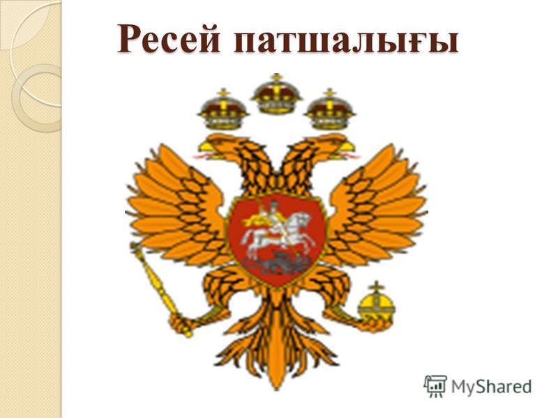 Ресей патшалығы