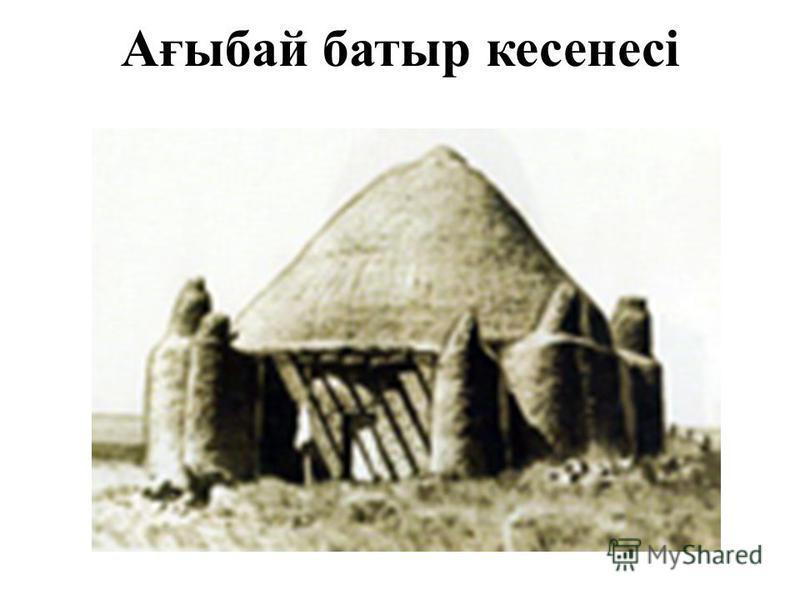 Ағыбай батыр кесенесі